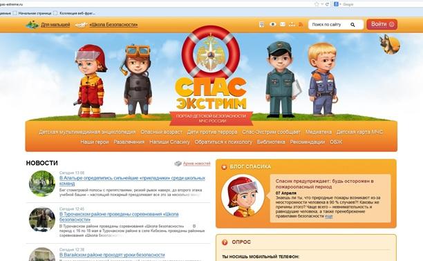 Детский сайт МЧС: напишите Спасику!