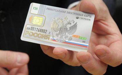 Более 12 тысяч туляков готовы отказаться от паспортов