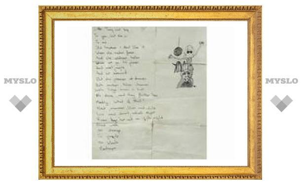 Стихотворение основателя Pink Floyd пустят с молотка