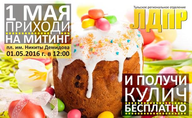 ЛДПР приглашает на митинг в честь Дня Весны и Труда