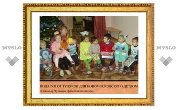 Новомосковский детдом получил подарки от туляков