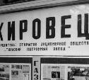 ТПЗ отмечает 70-летие заводской газеты