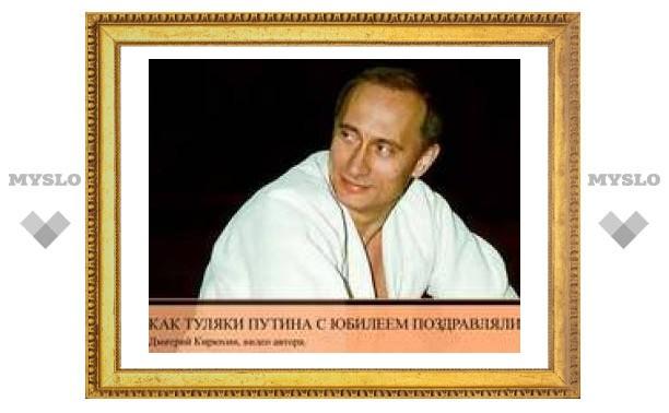 Как туляки Путина с юбилеем поздравляли