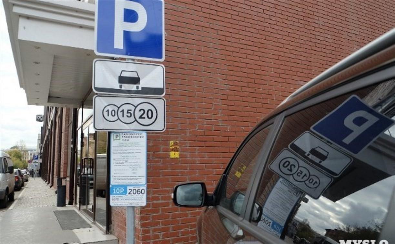 В Туле на следующей неделе все городские парковки будут бесплатными