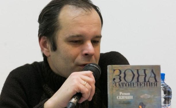 Тулу посетит писатель Роман Сенчин