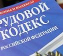 Против директора ООО «Полимерная упаковка» возбудили дело о нарушении трудового законодательства