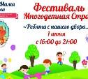 В Туле пройдет фестиваль «Многодетная страна»