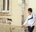 Минстрой предложил жителям самим очищать фасады домов от нежелательных рисунков и надписей