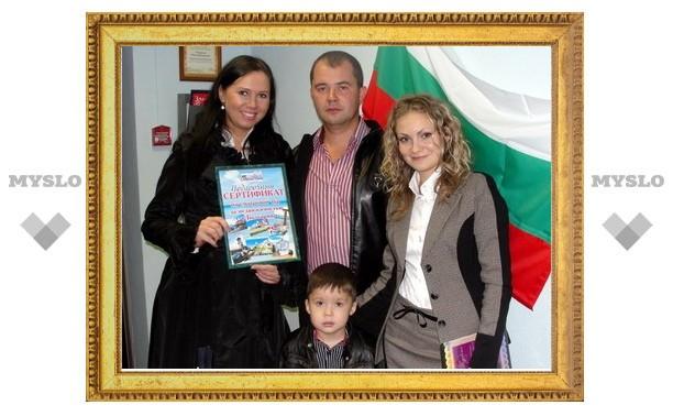 «Содействие» отправит тульскую семью в Болгарию