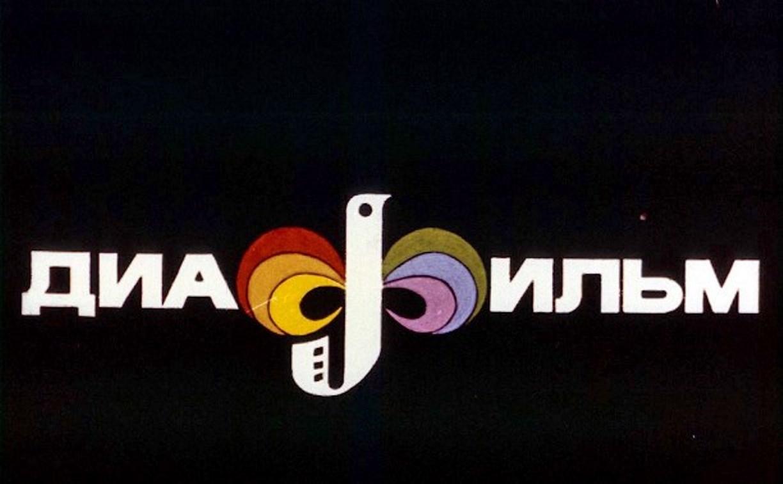 Туляков приглашают на просмотр советских диафильмов