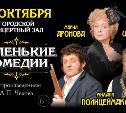 Аронова, Полицеймако, Шакуров: туляков приглашают на спектакль по рассказам А. П. Чехова