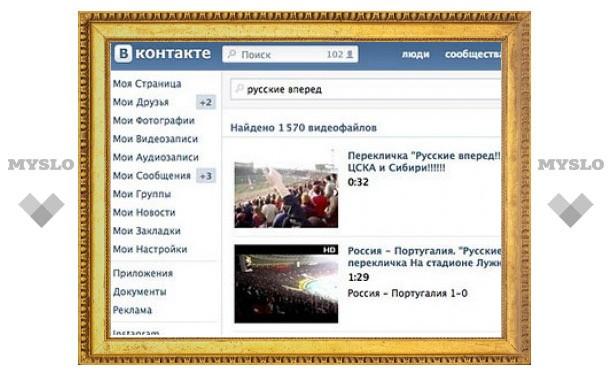 """На сибиряка завели дело за ролики в сети """"ВКонтакте"""""""