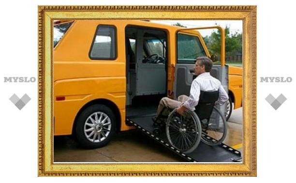 Для тульских инвалидов появится бесплатное такси