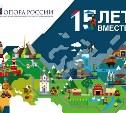 В честь 15-летия «Опоры России» выпущена почтовая открытка