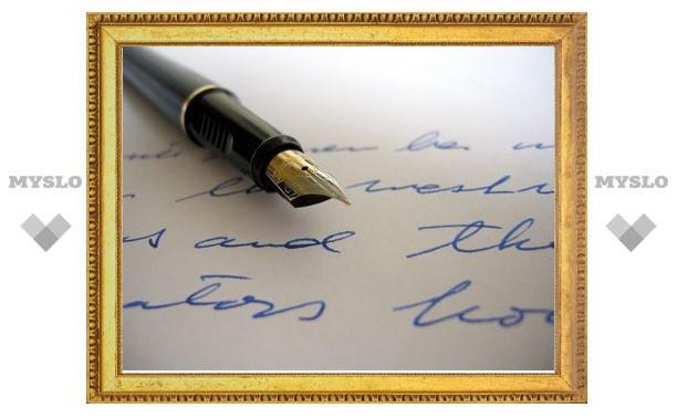 В Ясной Поляне начинаются XVII Международные писательские встречи