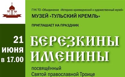 """Туляков приглашают отметить """"Березкины именины"""""""