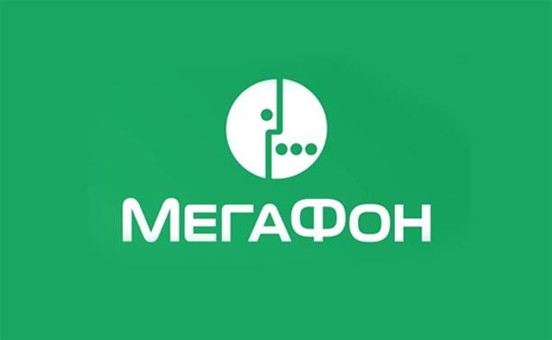 «МегаФон» приглашает на «МегаДень»