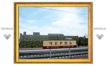 Станция Чернь стала «золотой»