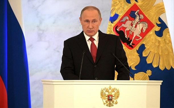 Владимир Путин обратился с Посланием к Федеральному собранию