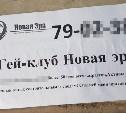 По Туле расклеивают объявления с рекламой «крупнейшего гей-клуба города»