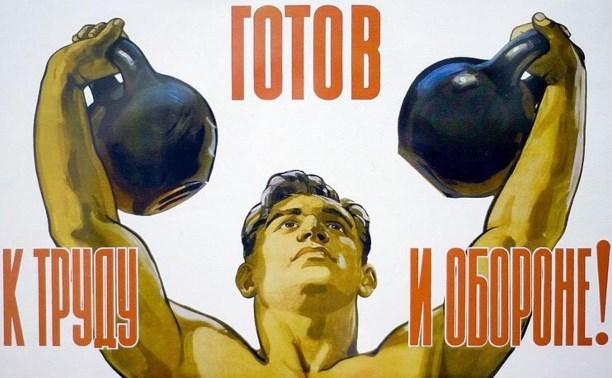 В Новомосковске пройдёт Фестиваль «Готов к труду и обороне»