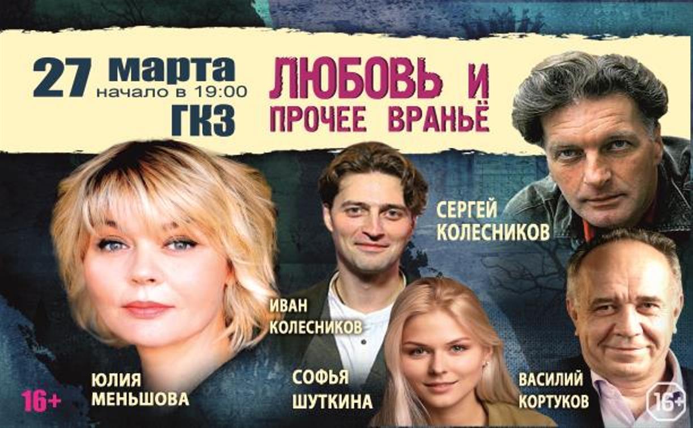 Туляков приглашают на спектакль «Любовь и прочее вранье»
