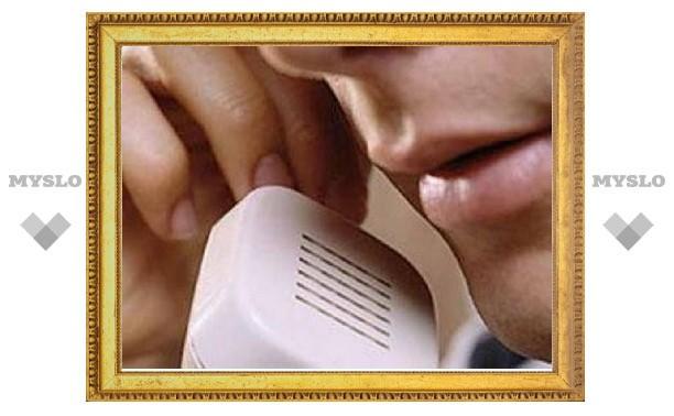 """Туляки из любой точки мира смогут позвонить по """"телефону доверия"""""""