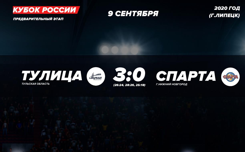 Волейболистки «Тулицы» разгромили нижегородскую «Спарту»
