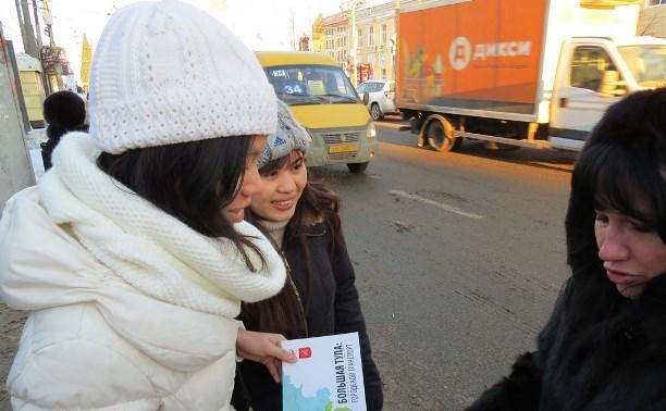 Тулякам раздают брошюры с изменениями маршрутов общественного транспорта