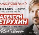 Туляков приглашают на душевный концерт Алексея Петрухина
