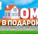 Делай покупки в мебельном центре «Таурус» и выигрывай дом мечты!