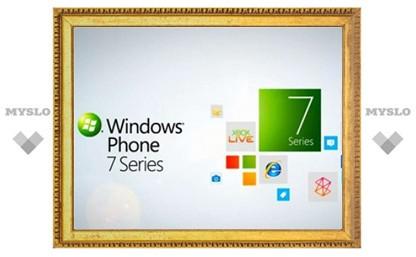 Microsoft отложила выход Windows Phone 7 в России