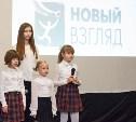 В Туле назвали победителей регионального этапа VIII Всероссийского конкурса «Новый Взгляд»