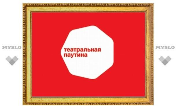 """В интернете стартует шестой фестиваль """"Театральная паутина"""", он посвящен Гоголю"""