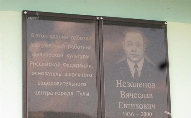 В Туле открыта мемориальная доска Вячеславу Незоленову