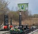 На тульском кладбище демонтировали баннер с фотографией покойного