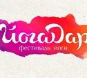 Фестиваль «Йогадар» перенесли из-за дождей