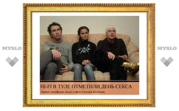 """Hi-Fi"" отметили в Туле День секса"