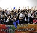 Танцевальные команды показали себя на конкурсе Street Freestyle