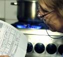 Прокуратура разобралась в ситуации с двойными квитанциями на оплату услуг ЖКХ