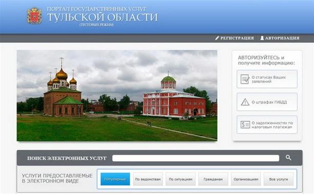 Портал госуслуг Тульской области начал свою работу
