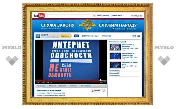 МВД пришло на YouTube