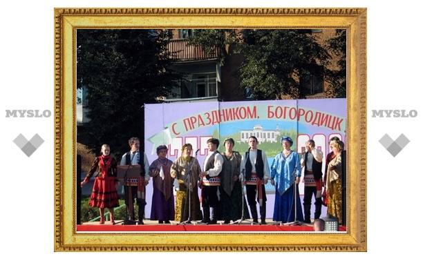 Туляков приглашают на День города в Богородицк