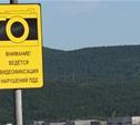В Тульской области вводится новый дорожный знак «Фотовидеофиксация»