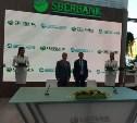 «Щекиноазот» и Сбербанк заключили соглашение о стратегическом сотрудничестве
