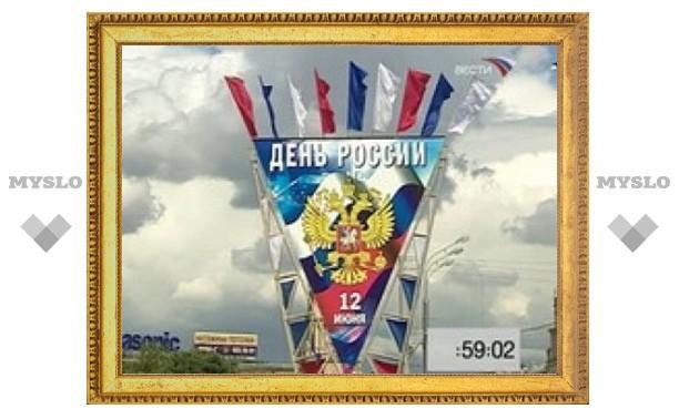 Россияне отмечают главный государственный праздник