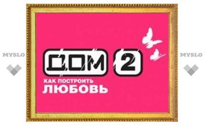"""""""Слободу"""" пригласили на день рождения """"Дома 2"""""""