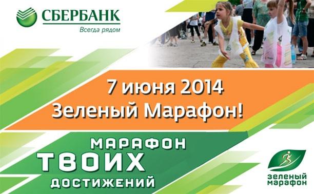 «Зеленый марафон» со «Сбербанком»
