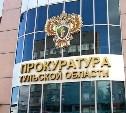 В прокуратуре Тульской области произошли кадровые изменения