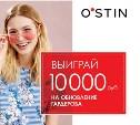 Получи шанс обновить свой гардероб на сумму 10 000 рублей!